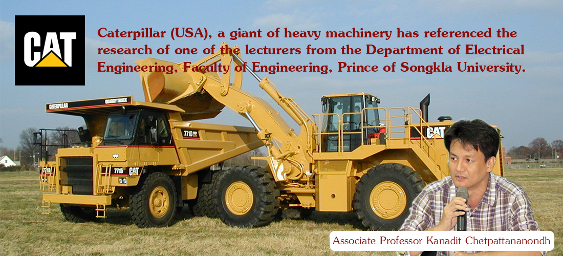 Caterpillar (USA), a giant of heavy machinery has referenced the research of one of the lecturers from the Department of Electrical Engineering, Faculty of Engineering, Prince of Songkla University