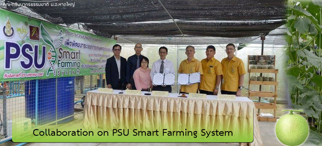CollaborationPSUSmartFarmingSystem